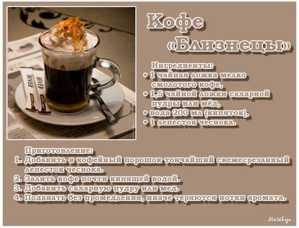 Рецепты чая или кофе